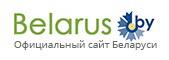Банер официального сайта Республики Беларусь