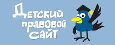 Баннер Детского правового сайта