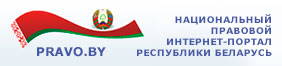 Баннер Национального правового интернет-портала Республики Беларусь