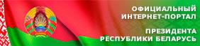 Баннер на Официальный интернет-портал президента Республики Беларусь