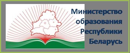 Баннер Министерства образования Республики Беларусь