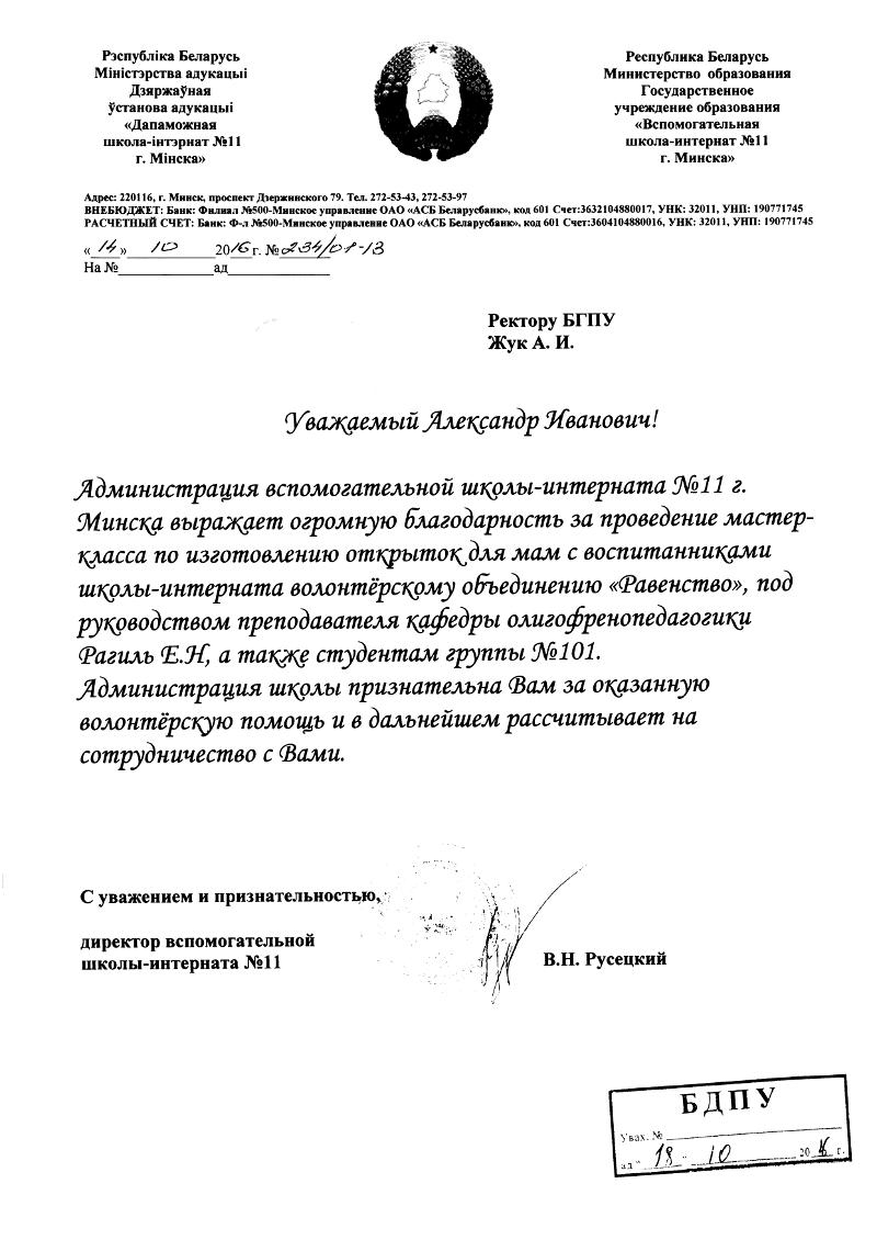 Благодарность от вспомогательной школы-интернат №11 г. Минска