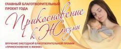 Благотворительный концерт «Прикосновение к жизни»