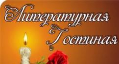 """Литературная гостиная """"В мире поэзии"""" кафедры логопедии"""