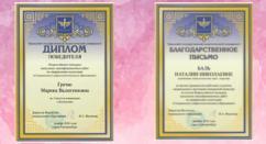 Поздравляем выпускницу БГПУ с победой во ВСЕРОССИЙСКОМ КОНКУРСЕ ВЫПУСКНЫХ КВАЛИФИКАЦИОННЫХ РАБОТ по направлению «Специальное (дефектологическое) образование»